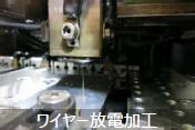 ワイヤー放電加工(WE放電加工)